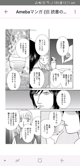 龍子 スピリチュアル